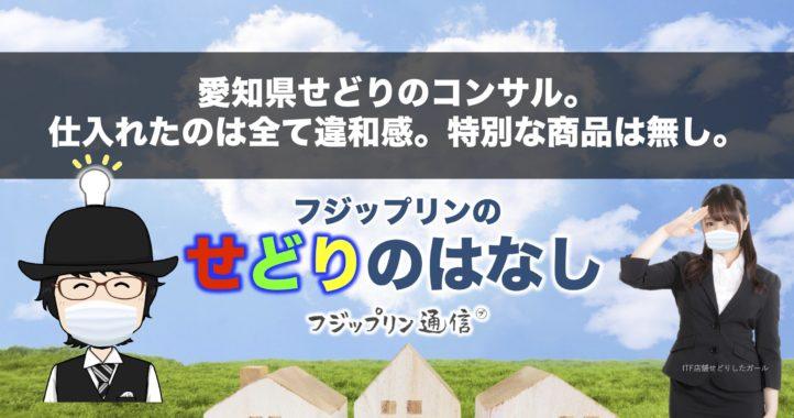愛知県せどりのコンサル。仕入れたのは全て違和感。特別な商品は無し。