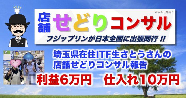 埼玉県在住ITF生さとうさんの店舗せどりコンサル報告【利益6万円仕入れ10万円】