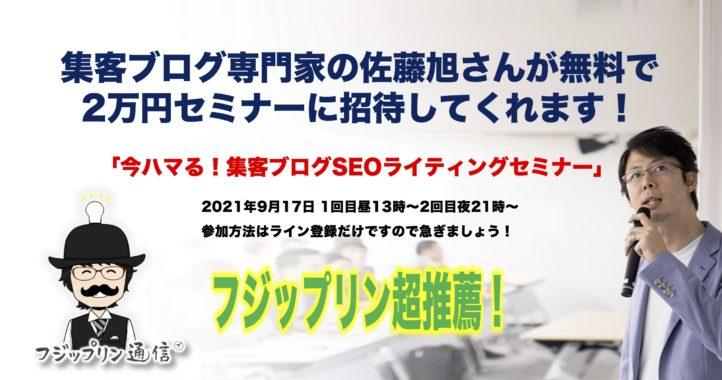 集客ブログ専門家の佐藤旭さんが無料で2万円セミナーに招待してくれます!
