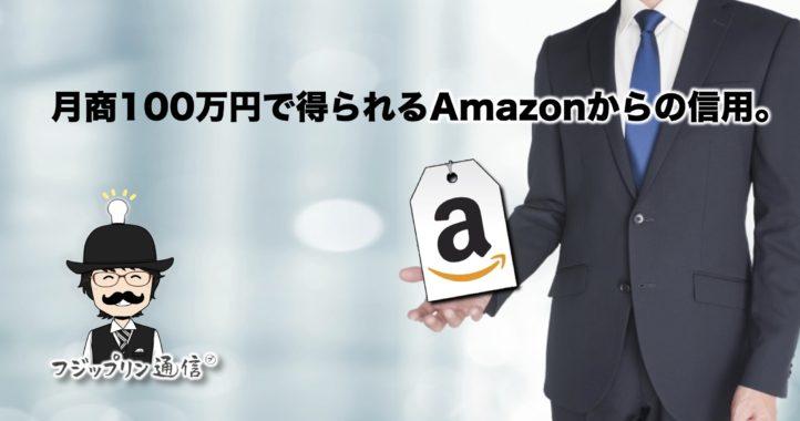 月商100万円で得られるAmazonからの信用。