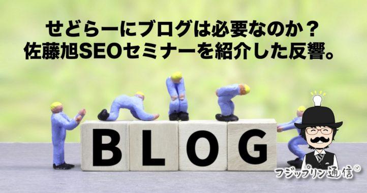 せどらーに情報発信は必要なのか?佐藤旭ブログSEOセミナーを紹介した反響。