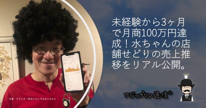 未経験から3ヶ月で月商100万円達成!店舗せどりの売上推移をリアル公開。