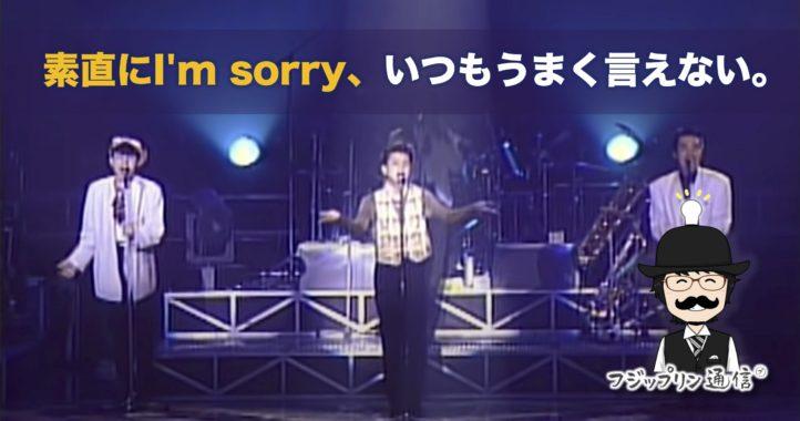 素直にI'm sorry、いつもうまく言えない。